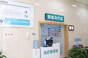 张春红主任参加全国首届白癜风学术会议
